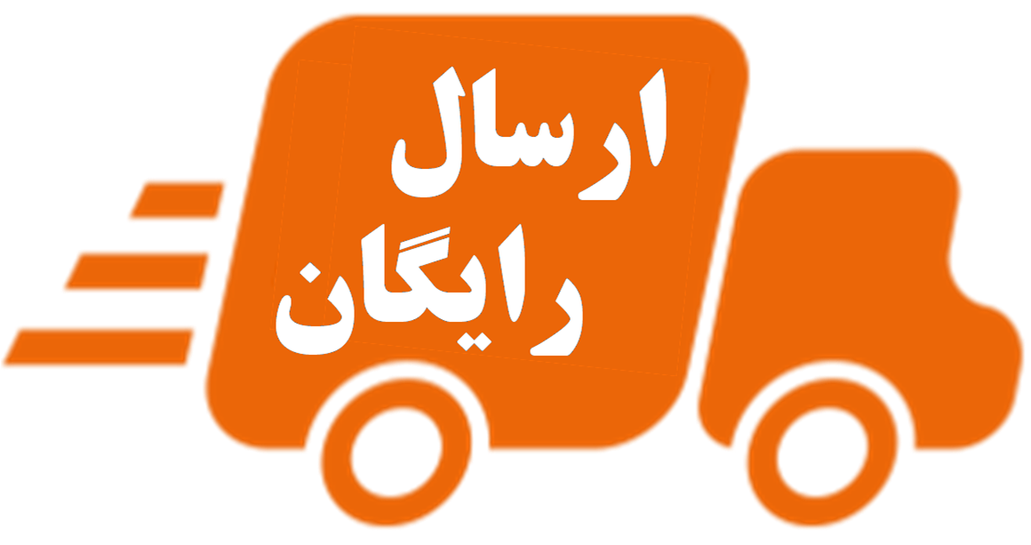 حمل و نقل رایگان